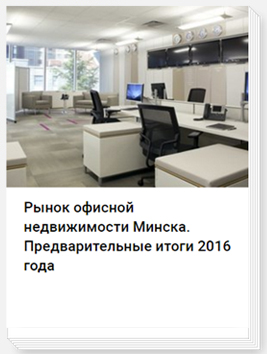 office_preditogi2016.jpg