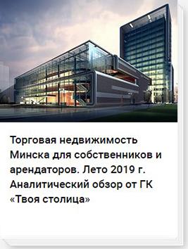 Retail_leto2019.jpg