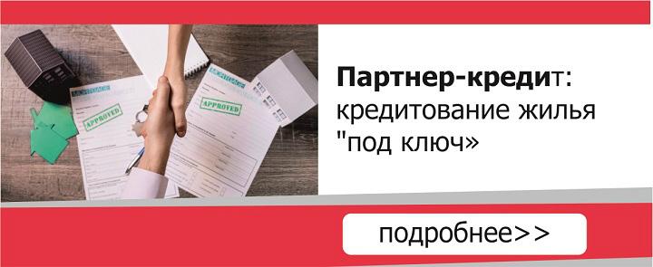 кредиты на жилье в минске банки 2020 мошенники взяли кредит через сбербанк онлайн