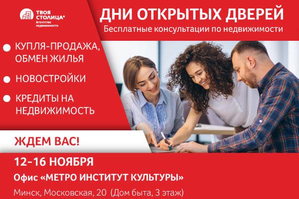 бесплатные консультации по недвижимости